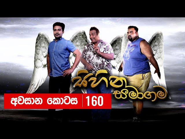SIHINA SAMAGAMA Episode 160 ||''සිහින සමාගම'' || අවසාන කොටස ||14th January 2021