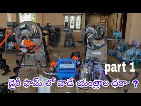 Dairy Farm Machines Price In Hyderabad  6302325120