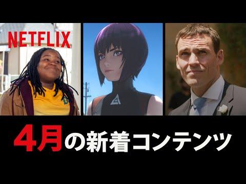 Netflix 2020年4月の新着コンテンツ
