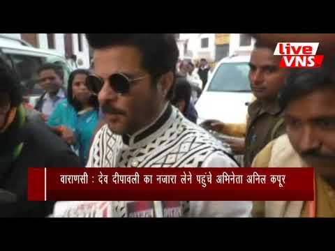 Varanasi : देव दीपावली का नजारा लेने पहुंचे अभिनेता अनिल कपूर