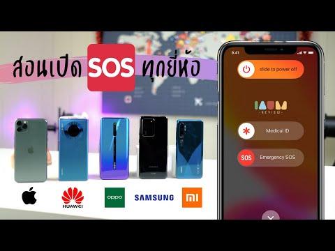 สอนวิธีเปิด SOS บนมือถือ iPhone | Samsung | Huawei | OPPO | Xiaomi ฉุกเฉิน ฉุกเฉิน ฉุกเฉิน - วันที่ 18 Feb 2020