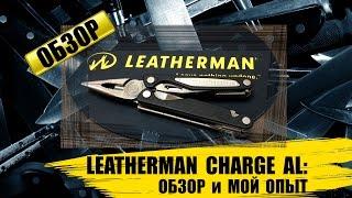 мультитул Leatherman Charge AL - Обзор