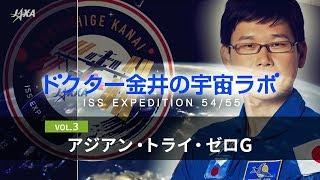日本時間2018年2月13日、金井宇宙飛行士が「アジアン・トライ・ゼロG201...