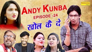 New Haryanvi Comedy Web Series ANDY KUNBA Episode 24 खोल कै दे  Deepak Mor, Miss ADA Haryanvi Comedy