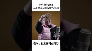 [쇼미10] 염따를 프로듀서로 만들어 준 노래