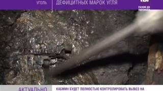 Кабмин запретил экспорт дефицитных марок угля.(Об этом заявил министр энергетики Юрий Продан. По его словам, определенные объемы каким-то образом могут..., 2014-11-13T12:27:33.000Z)