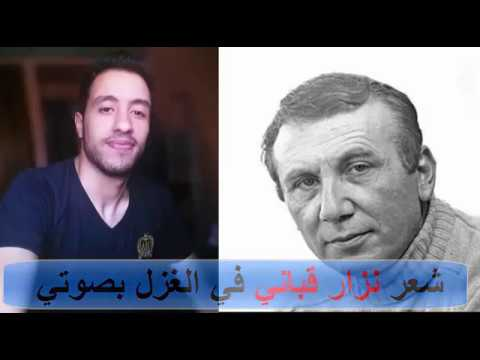 نزار قباني حبيبتي هي القانون بصوت محمد حفظي Nizar Qabani