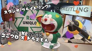 일본 도쿄 브이로그도라에몽X유니크로/스튜디오 브라이틀링…
