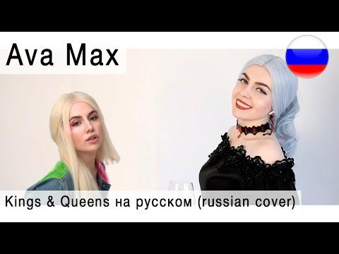 Ava Max - Kings & Queens на русском ( russian cover Олеся Зима )