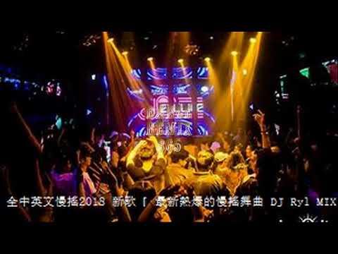 全中英文慢搖2018 新歌『 最新熱爆的慢搖舞曲 』 DJ Ryl MIX