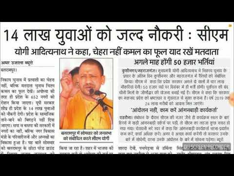 14 Lakh Job's in UP Yogi Sarkar