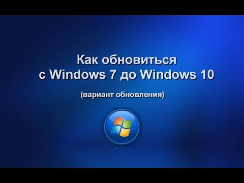 Обновление C Windows 7 до Windows 10