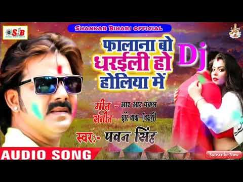 Falana Bo Dharaili Ho Holiye Me Dj Song... Pawan Singh New Holi Song 2019
