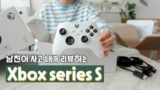 PS5 못사서 구매한 Xbox series S 개봉기&…