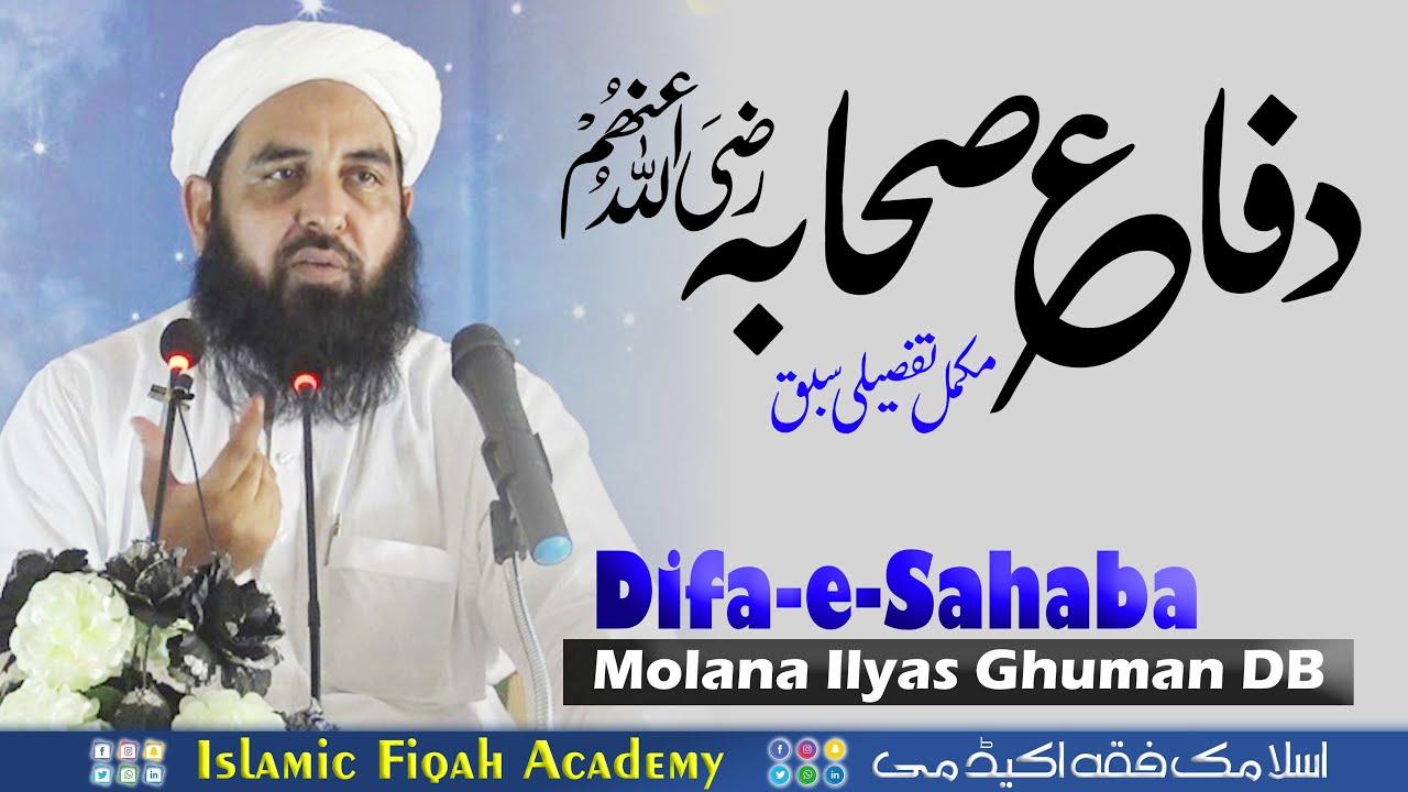 صورة فيديو : Difa e Sahaba | دفاع صحابہ کے عنوان پر تفصیلی سبق | Molana Ilyas Ghuman 2021