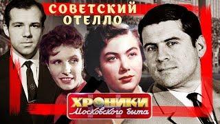 Советский Отелло. Хроники московского быта | Центральное телевидение