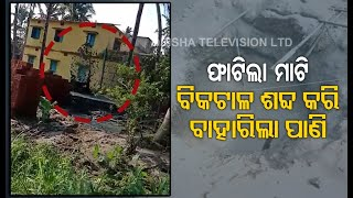 Watch-Silt Mixed Ground Water Erupts From A Borewell Point In Kendrapara