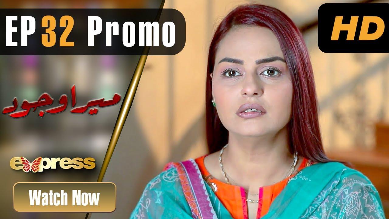 Pakistani Drama | Mera Wajood  - Episode 32 Promo | Amna Malick, Ajab Gul | ET1 |  | Express TV