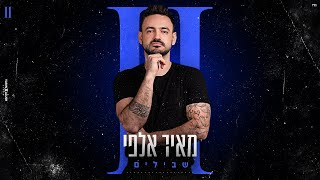 מאיר אלפי - שבילים  |Meir alfi - Trails |Official Video
