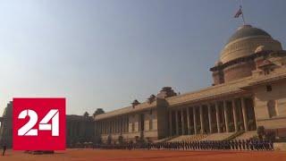 Индия отмечает юбилейный День Республики - Россия 24