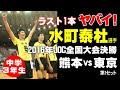 【水町泰杜 vs 柳田歩輝】 2016年JOC全国大会決勝戦 熊本選抜 vs 東京選抜