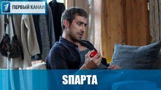 Сериал Sпарта (2018) 1-8 серии фильм детектив на Первом канале - анонс