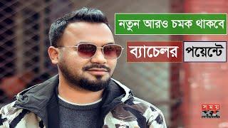 একদিন সিনেমা বানাব | Ziaul Hoque Polash | Somoy Entertainment