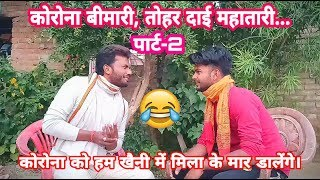CORONA FUNNY TIK TOK || FUNNY VIDEO CHALLENGE || TRY TO NOT LAUGH || Mr.Morya Funny video
