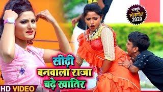 #Video - सीढ़ी बनवाला राजा चढ़े खातिर - Rakesh Yadav , #Antra Singh Priyanka - Bhojpuri Songs New