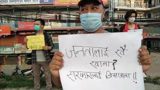 राष्ट्रिय गान गाउँदै कसले गर्दैछ इनफ इज इनफ आन्दोलन ? Enough is Enough Movement In Nepal