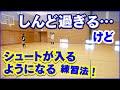 【試合での確率UP!!】画期的シュート練習法! めちゃめちゃシンドイです。。。