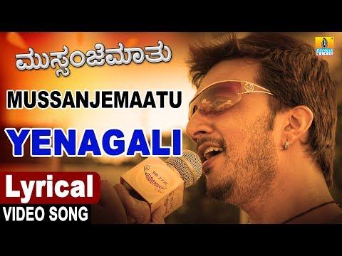 Yenagali Munde Saagu Nee - Lyrical Song | Mussanje Maatu Kannada Movie -  | Sonu Nigam,Sudeep,Ramya