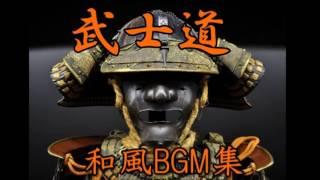 【和風BGM】33曲メドレー ~かっこいい 武士道~ 著作権フリー -The Samurai Spirit -