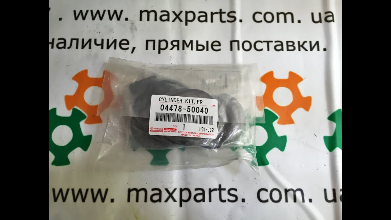 0447850040 04478 50040 Ремкомплект переднего суппорта Lexus LS оригинал