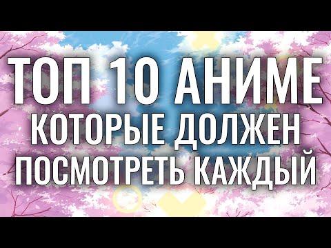 ТОП 10 САМЫХ ЛУЧШИХ АНИМЕ , КОТОРЫЕ ДОЛЖЕН ПОСМОТРЕТЬ КАЖДЫЙ