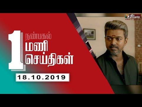 Puthiyathalaimurai 1 PM News   Tamil News   Breaking News   18/10/2019