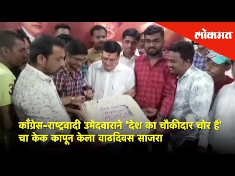 काँग्रेस-राष्ट्रवादी उमेदवाराने 'Desh Ka Chowkidar Hi Chor Hai' चा केक कापून केला वाढदिवस साजरा