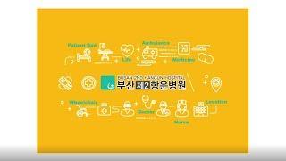 부산제2항운병원 연혁소개