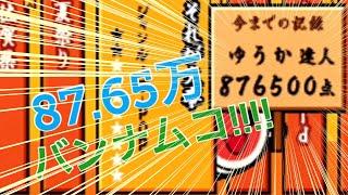 バンナムコ(ぉ 点数:876500点(可1。失点500点) 黄色連打多すぎの拷問譜面。これ以上無理.