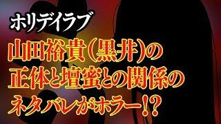 チャンネル登録お願いします↓↓↓↓↓ http://urx.mobi/IuHF 金曜ナイトドラ...