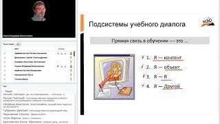 Вебинар «Обратная связь в электронном (e-learning 1.0) и групповом смешанном обучении»