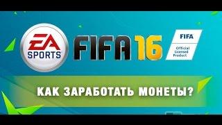 КАК ЛЕГКО ЗАРАБОТАТЬ МОНЕТЫ В ФИФЕ | FIFA 16