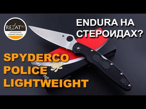 Долгожданный Spyderco Police Lightweight - Обновленный, но до боли знакомый!| Обзор от Rezat.ru
