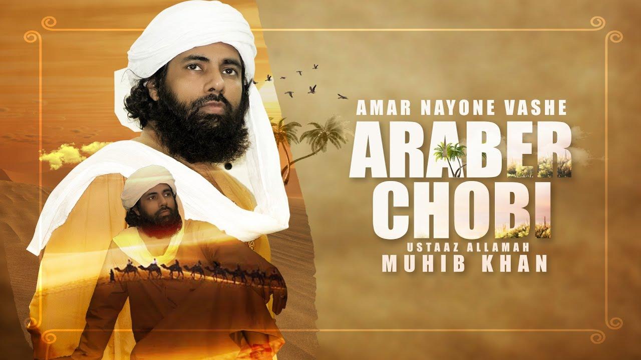 আরবের ছবি । Arober Chobi By Muhib Khan । 2021