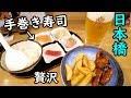 日本橋せんべろ【ミニッツデリ】手巻き寿司でビール飲む