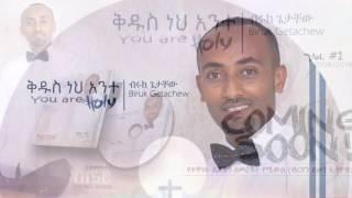 biruk getachew new mezmur 2016