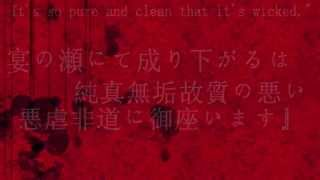 Download 【Fukuwa】Hold, Release; Rakshasa and Carcasses【Nico Cover】English Lyrics MP3 song and Music Video