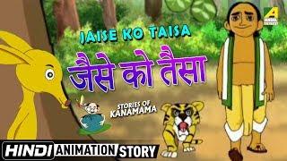 Download Video Jaise Ko Taisa - जैसे को तैसा   Kanamama Ki Kahaniya   Hindi Cartoon Story MP3 3GP MP4