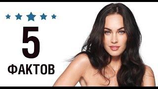 Меган Фокс - 5 Фактов о знаменитости || Megan Fox