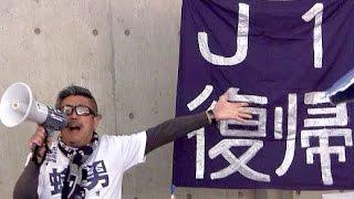 アビスパ福岡・決起集会「J1昇格プレーオフ決勝2015」 J1 promotion play-off final Avispa Fukuoka Ultras thumbnail